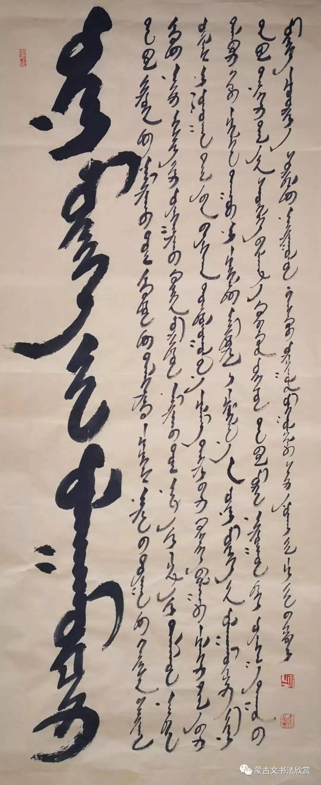 蒙古文书法欣赏——七斤 第19张