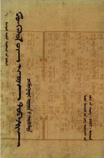 张承志 历史与心史——读《元朝秘史》随想 第1张