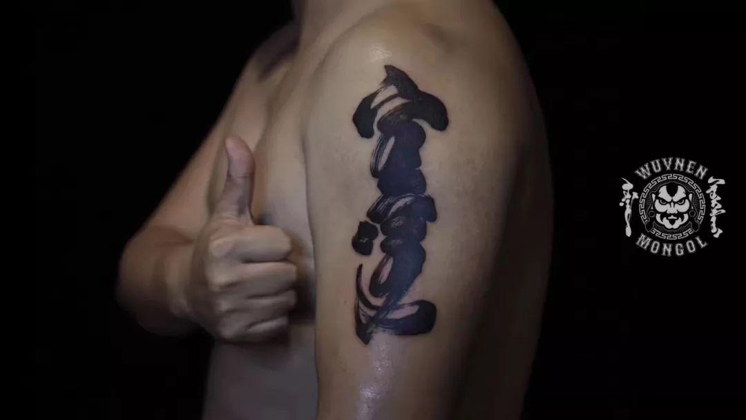「無南刺青」盛夏来袭 除了花衬衫 我们还需要一个与众不同的蒙古刺青! 第1张