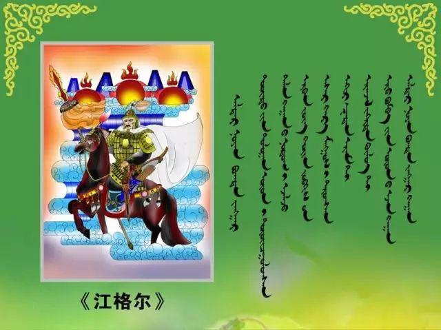 【蒙古文化】让人热血沸腾的江格尔12英雄赞 第3张