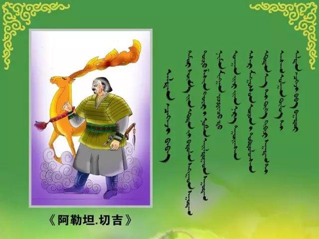 【蒙古文化】让人热血沸腾的江格尔12英雄赞 第6张