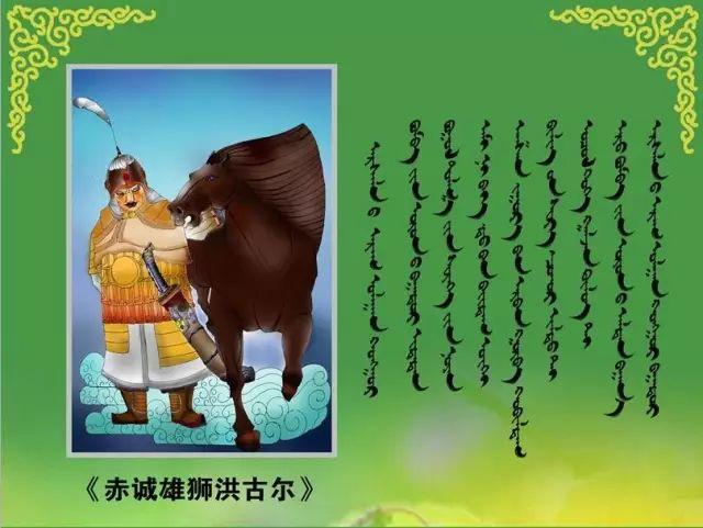 【蒙古文化】让人热血沸腾的江格尔12英雄赞 第4张