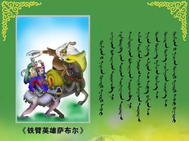 【蒙古文化】让人热血沸腾的江格尔12英雄赞 第7张
