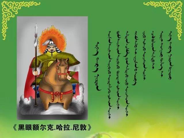 【蒙古文化】让人热血沸腾的江格尔12英雄赞 第10张