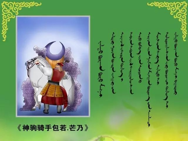 【蒙古文化】让人热血沸腾的江格尔12英雄赞 第9张