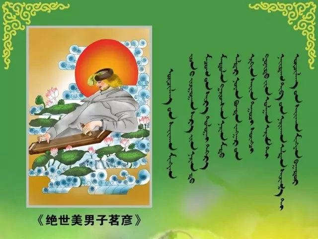 【蒙古文化】让人热血沸腾的江格尔12英雄赞 第8张