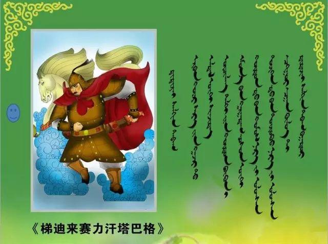 【蒙古文化】让人热血沸腾的江格尔12英雄赞 第14张