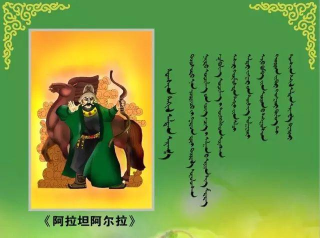 【蒙古文化】让人热血沸腾的江格尔12英雄赞 第12张