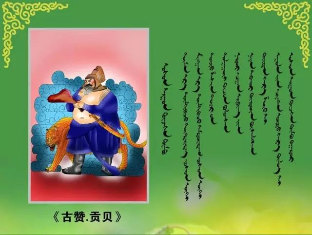 【蒙古文化】让人热血沸腾的江格尔12英雄赞 第11张
