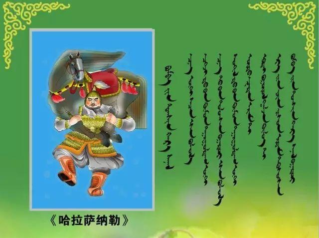 【蒙古文化】让人热血沸腾的江格尔12英雄赞 第13张