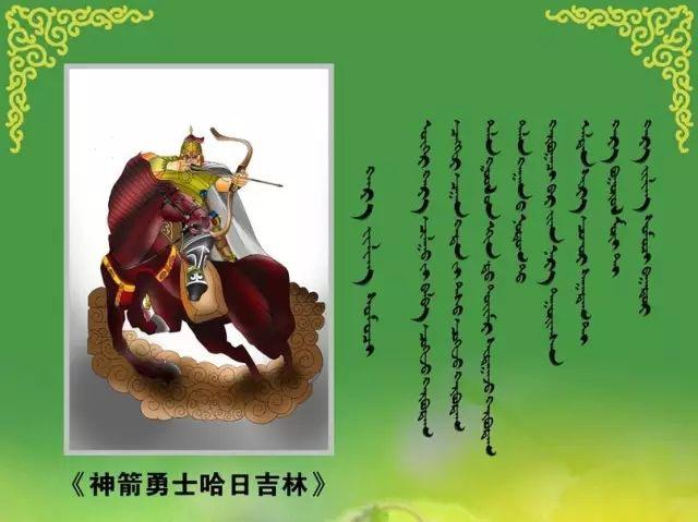 【蒙古文化】让人热血沸腾的江格尔12英雄赞 第15张