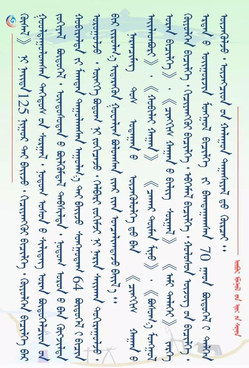 正镶白旗蒙古族女书法家举行新书发布及书法作品展(蒙古文) 第3张