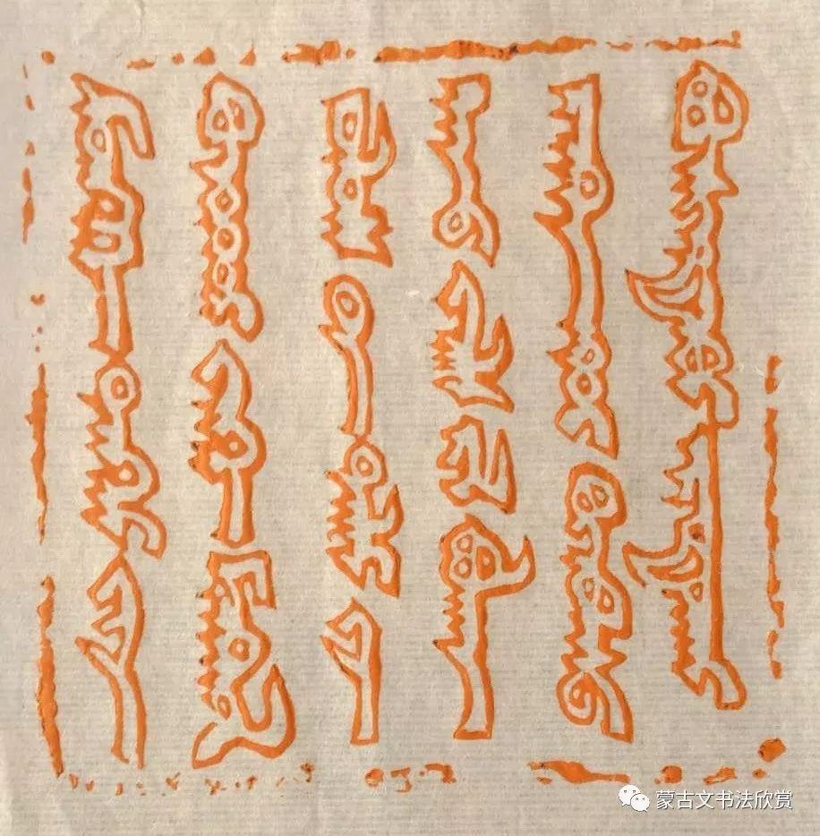蒙古文书法欣赏——白七斤半 第2张