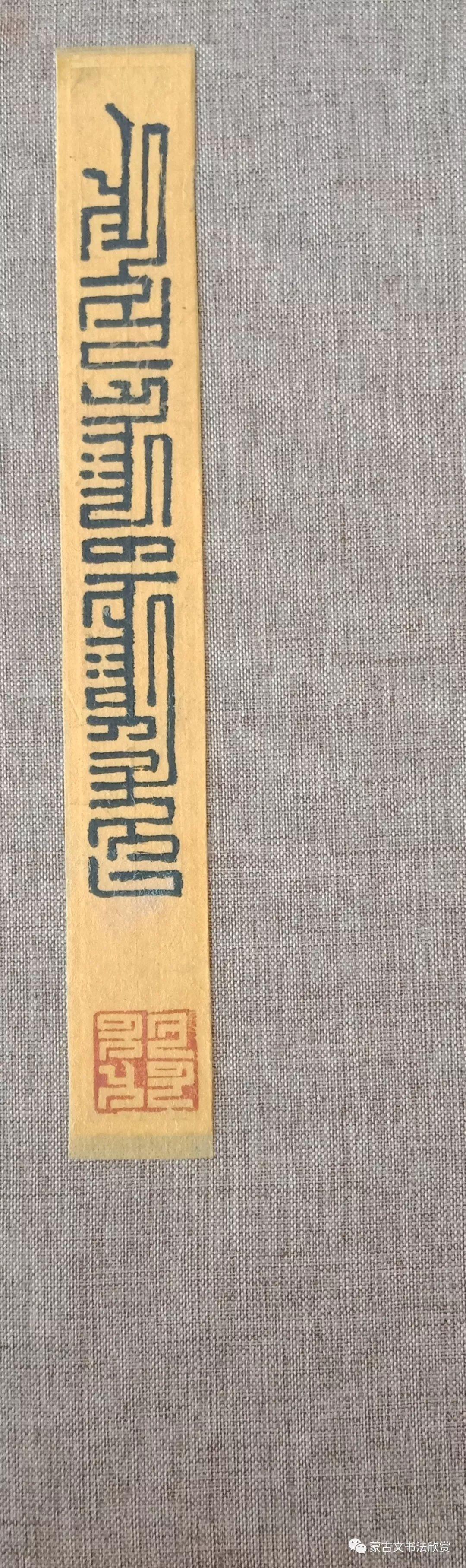 蒙古文书法欣赏——白七斤半 第3张