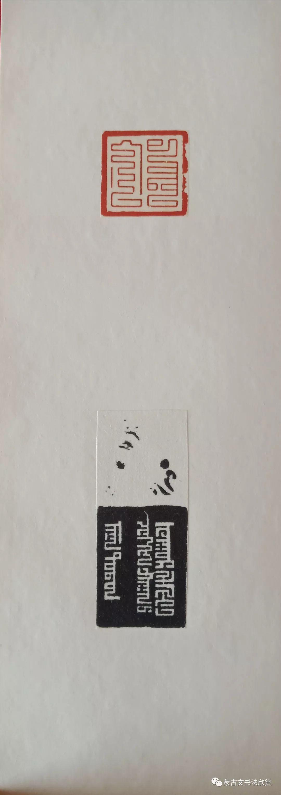 蒙古文书法欣赏——白七斤半 第18张