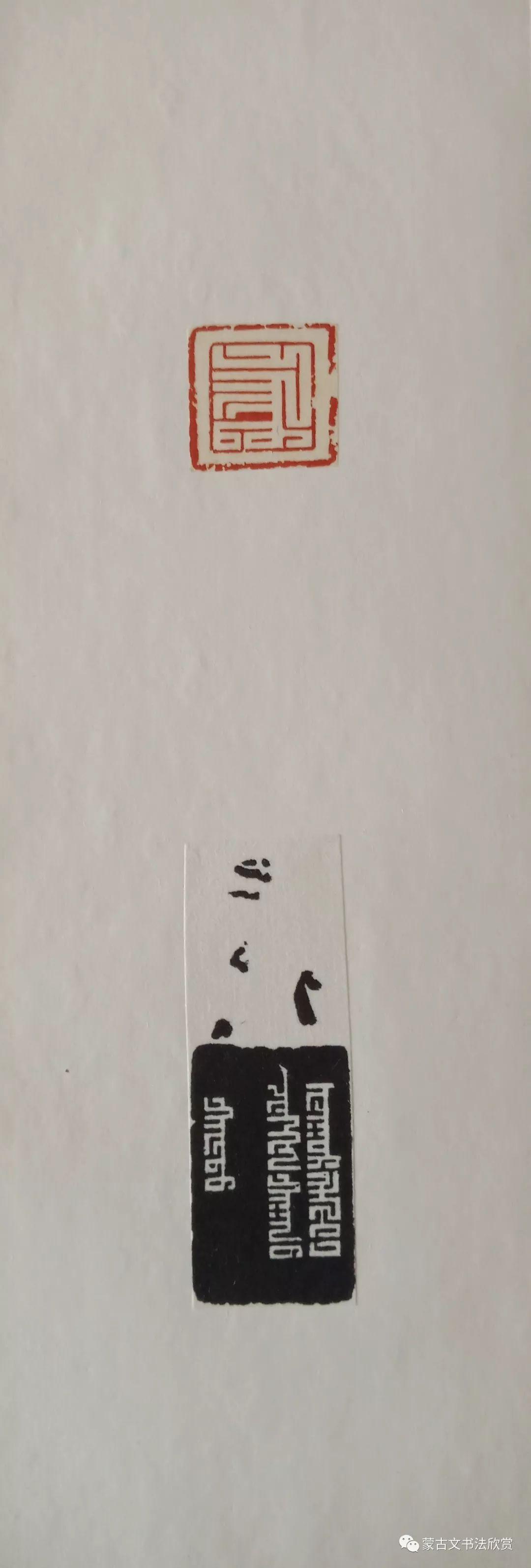 蒙古文书法欣赏——白七斤半 第20张