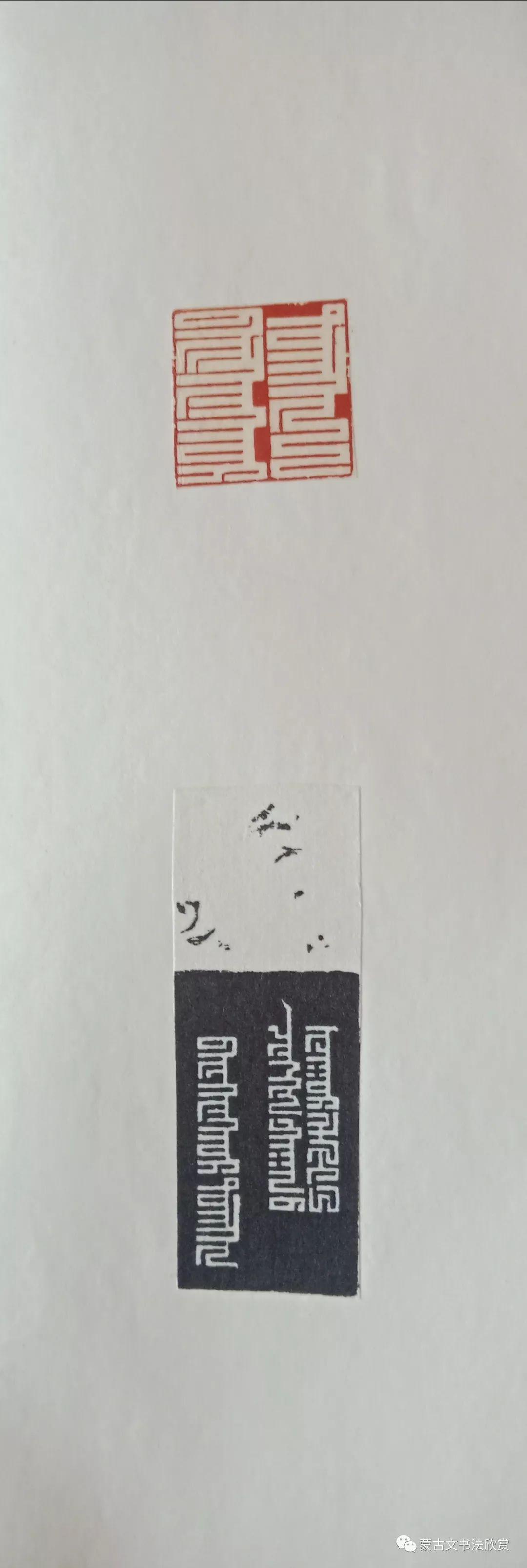 蒙古文书法欣赏——白七斤半 第21张