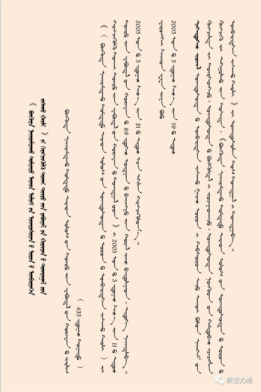 国务院实施中华人民共和国民族区域自治法若干规定(蒙文) 第1张