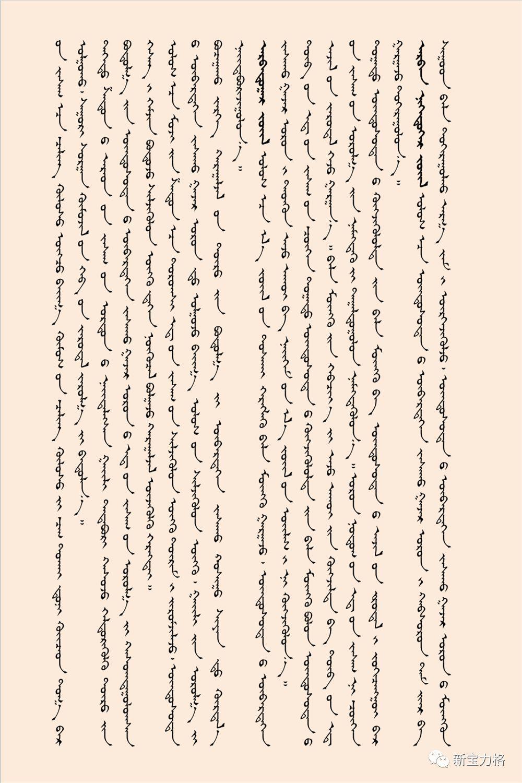 国务院实施中华人民共和国民族区域自治法若干规定(蒙文) 第6张