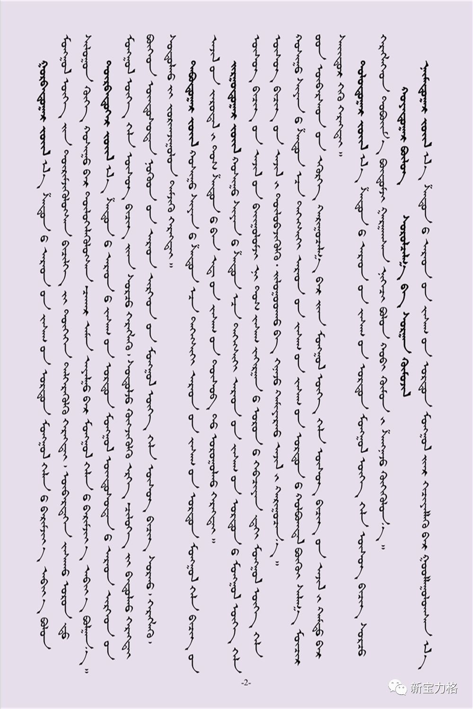 内蒙古自治区蒙古语言文字工作条例(蒙文) 第2张