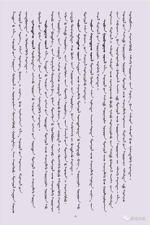 内蒙古自治区蒙古语言文字工作条例(蒙文) 第3张