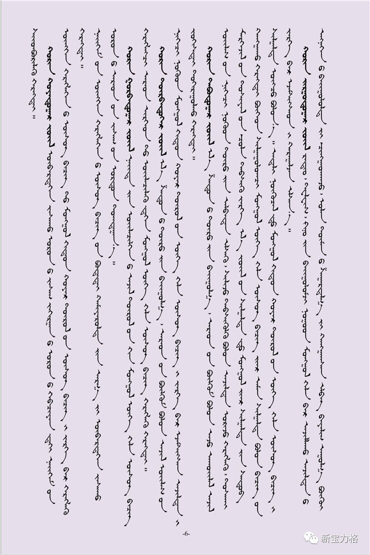 内蒙古自治区蒙古语言文字工作条例(蒙文) 第6张