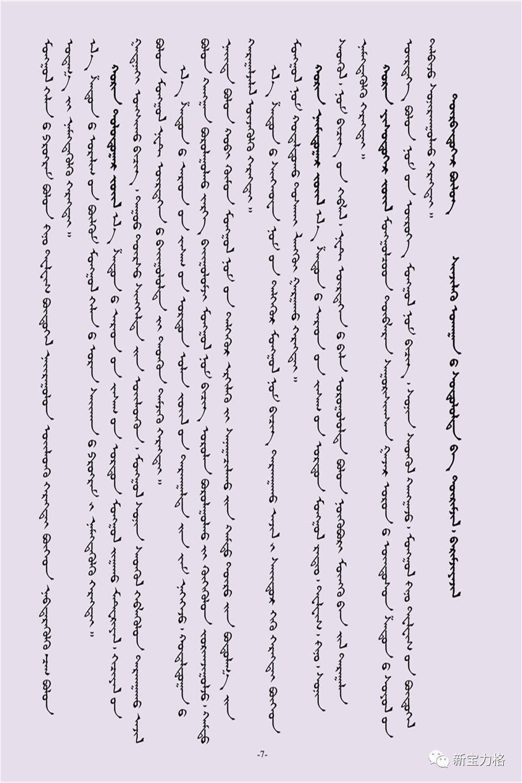 内蒙古自治区蒙古语言文字工作条例(蒙文) 第7张