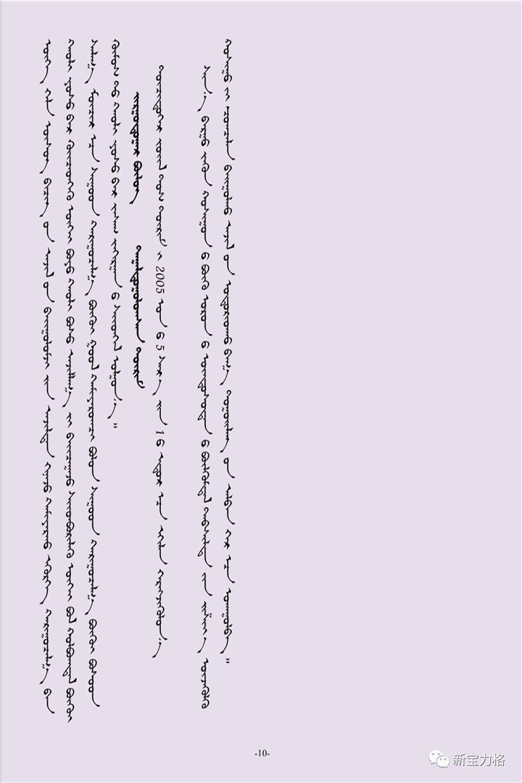 内蒙古自治区蒙古语言文字工作条例(蒙文) 第10张