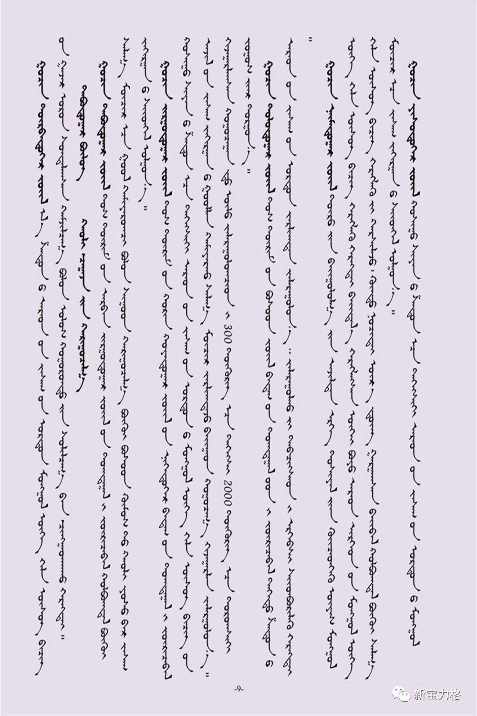 内蒙古自治区蒙古语言文字工作条例(蒙文) 第9张