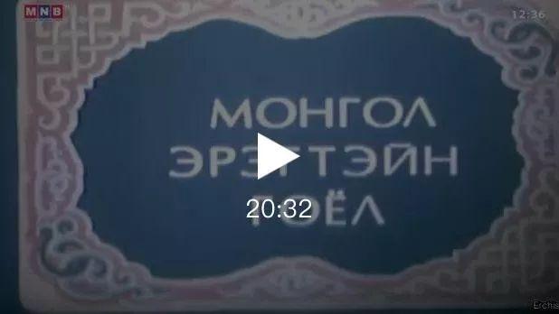 蒙古国各部落男性服饰配饰鉴赏 第1张