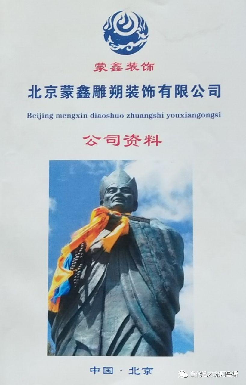 民族建筑装饰领航者--北京蒙鑫雕朔装饰有限公司 第1张