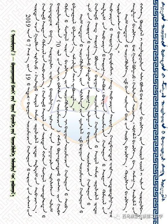 【乌珠穆沁】— 宝音陶格陶个人蒙古文书法展圆满结束 第2张