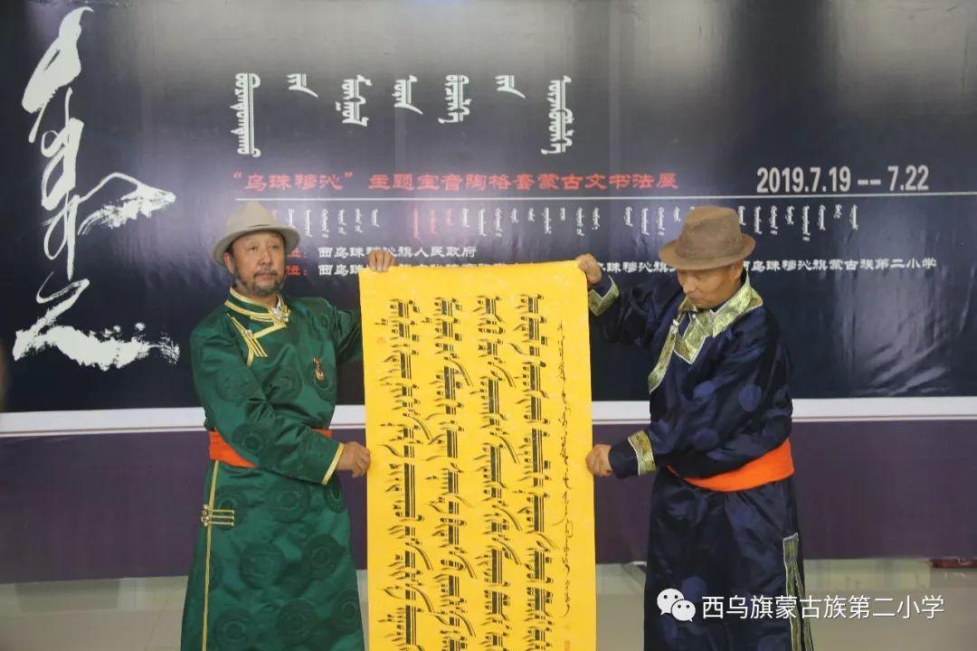 【乌珠穆沁】— 宝音陶格陶个人蒙古文书法展圆满结束 第19张