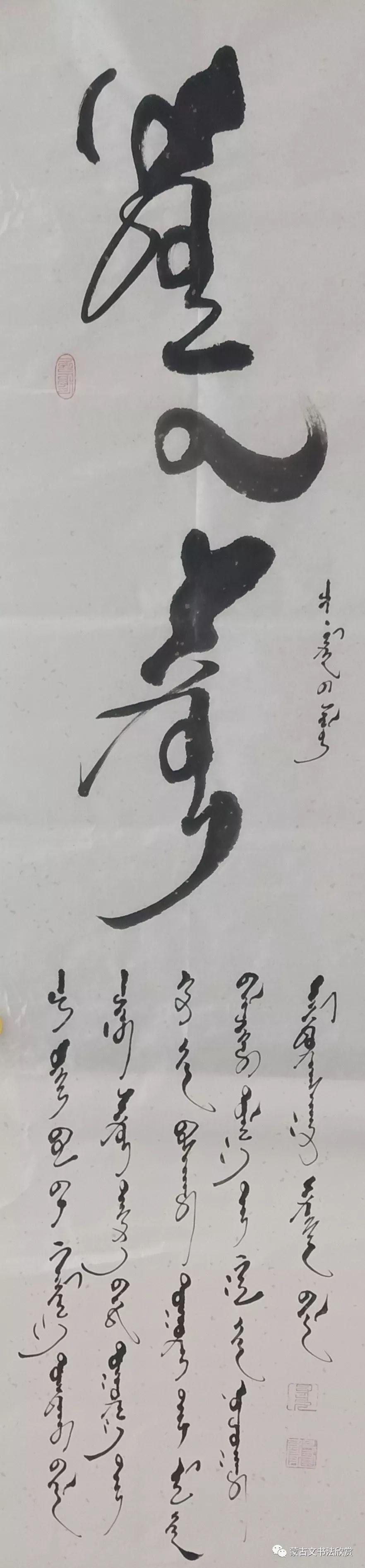 蒙古文书法欣赏——阿拉坦仓 第7张
