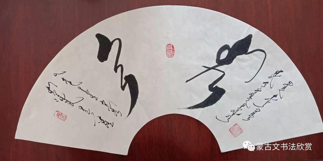 蒙古文书法欣赏——阿拉坦仓 第4张