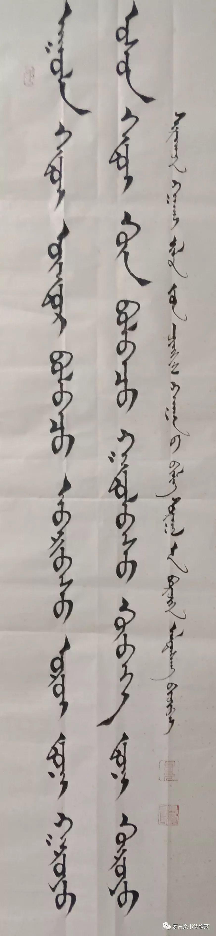 蒙古文书法欣赏——阿拉坦仓 第9张