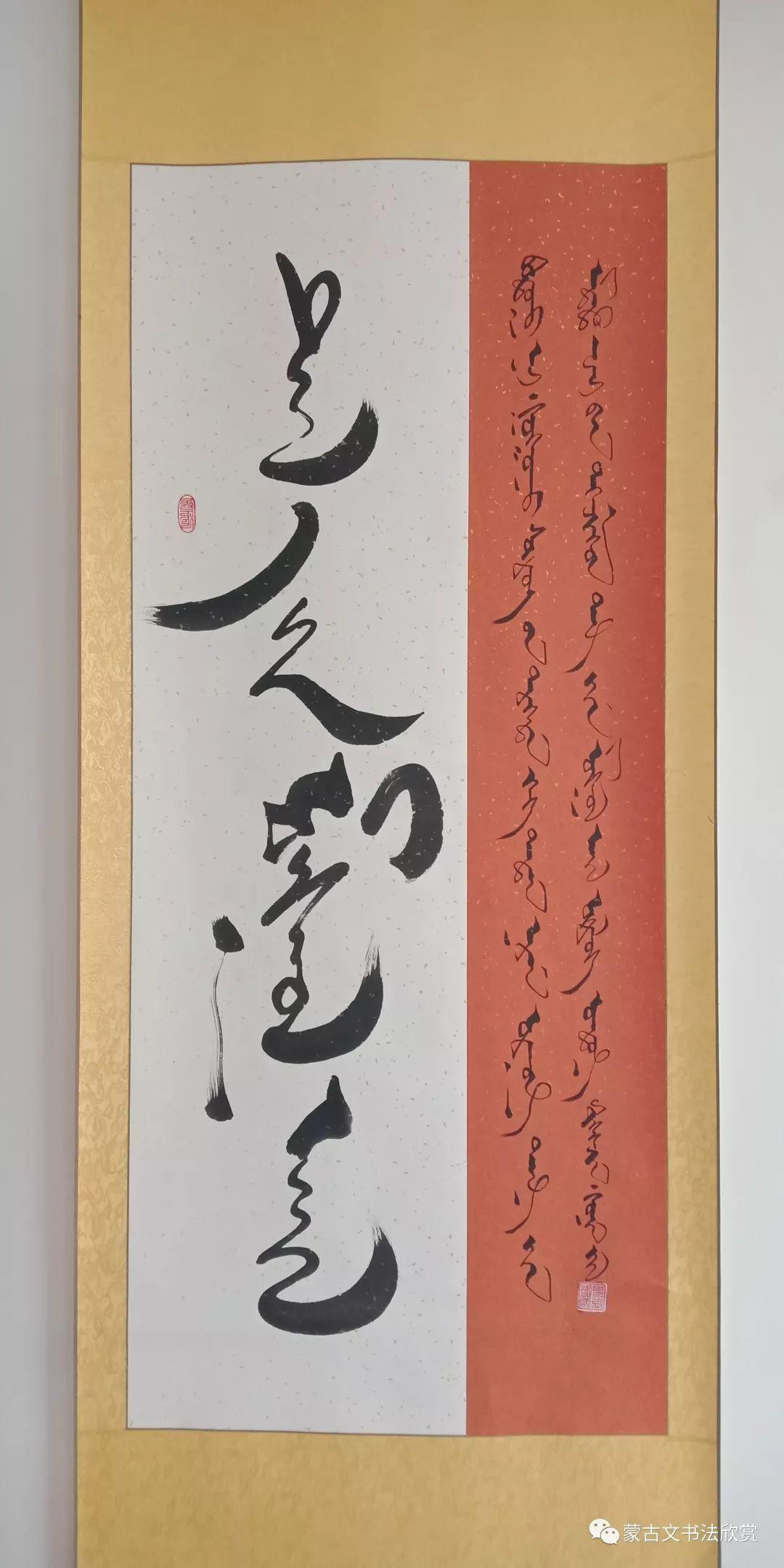 蒙古文书法欣赏——阿拉坦仓 第11张