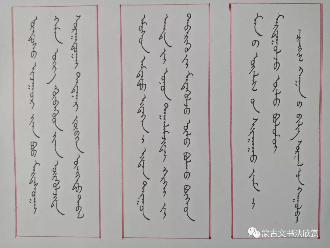 蒙古文书法欣赏——阿拉坦仓 第13张