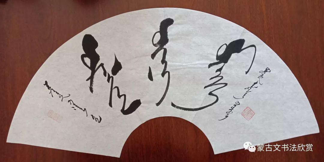 蒙古文书法欣赏——阿拉坦仓 第12张