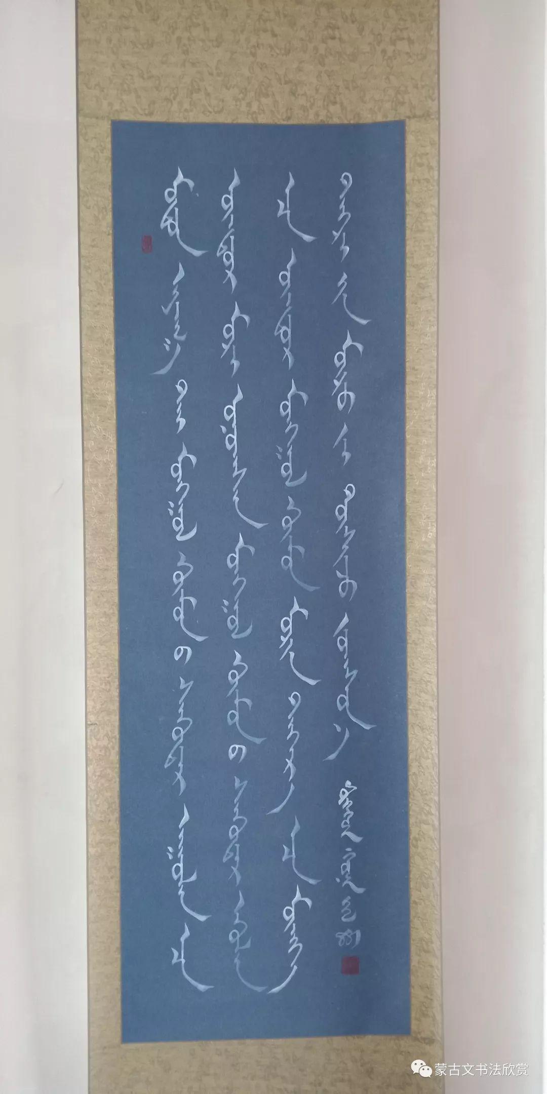 蒙古文书法欣赏——阿拉坦仓 第14张