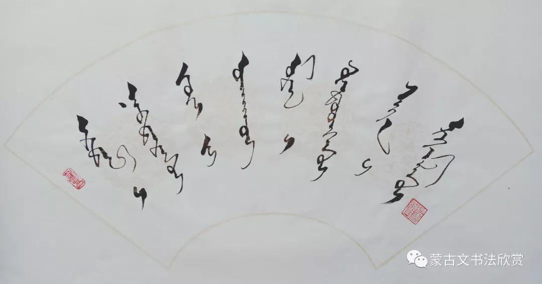 蒙古文书法欣赏——阿拉坦仓 第17张