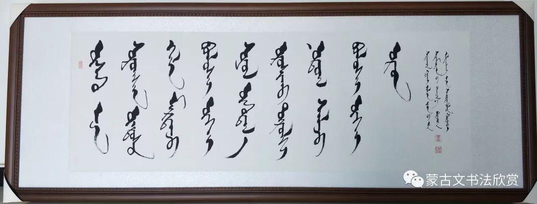 蒙古文书法欣赏——阿拉坦仓 第18张