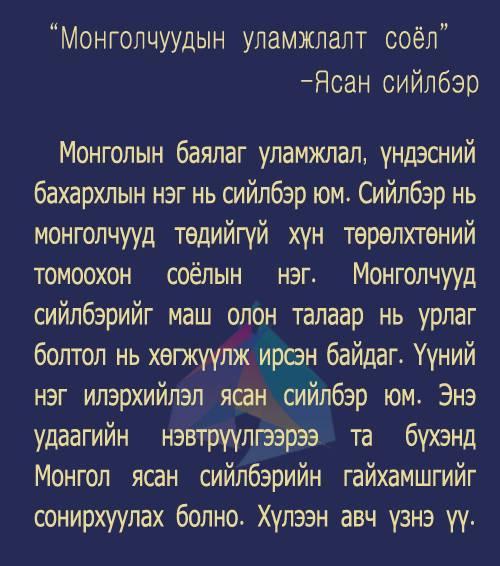 【CNTV视频】《物美蒙古》-蒙古族骨雕艺术 第3张