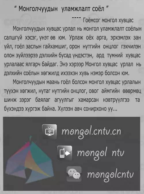 【CNTV原创】视频节目《物美蒙古》—精美蒙古袍 第3张