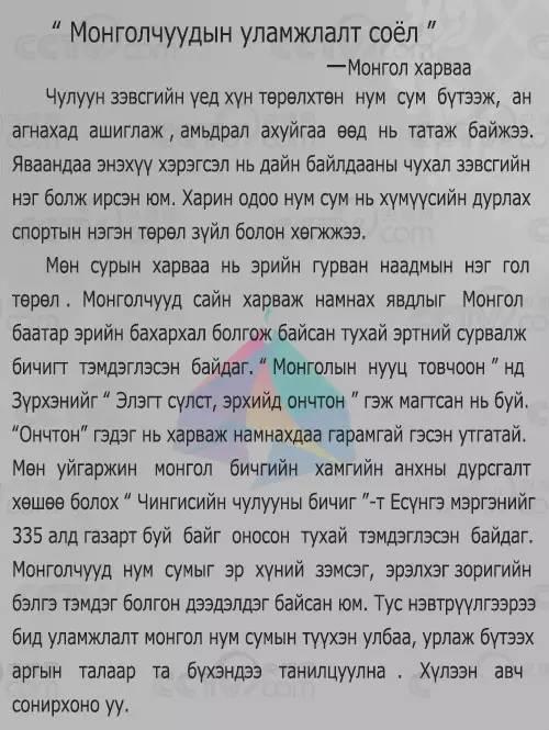 【CNTV原创】视频节目《物美蒙古》— 细说弓箭 第3张