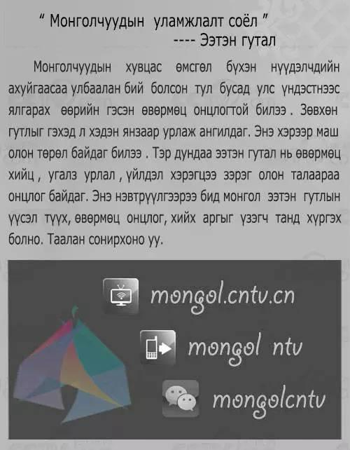 【CNTV原创】视频节目《物美蒙古》— 传统翘鼻靴 第3张