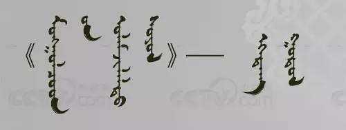 【CNTV原创】视频节目《物美蒙古》— 传统翘鼻靴 第1张