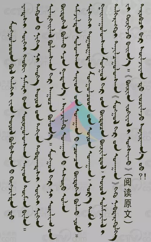 【CNTV原创】视频节目《物美蒙古》— 细说蒙古包(蒙古语) 第2张