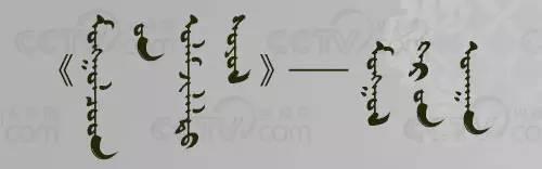 【CNTV原创】视频节目《物美蒙古》— 细说蒙古包(蒙古语) 第1张