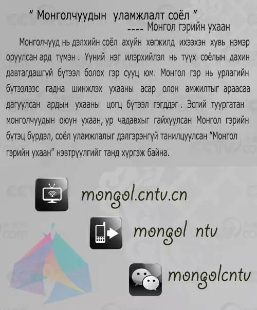 【CNTV原创】视频节目《物美蒙古》— 细说蒙古包(蒙古语) 第3张